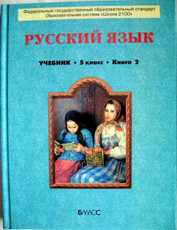 гдз по русскому 5 класс бунеева 2 часть